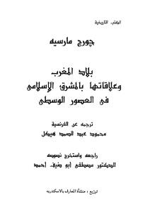 f1901 d8a7d984d8b5d981d8add8a7d8aad985d986d8a8d984d8a7d8afd8a7d984d985d8bad8b1d8a8d988d8b9d984d8a7d982d8a7d8aad987d8a7d8a8d8a7d984d9 - بلاد المغرب وعلاقاتها بالمشرق الإسلامي في العصور الوسطى _ جورج مارسيه