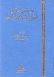 f7408 d8a7d984d8b5d981d8add8a7d8aad985d986d8afd8b1d8a7d8b3d8a7d8aad981d98ad8a7d984d8aad8a7d8b1d98ad8aed8a7d984d8b9d8b1d8a8d98ad8a7d9 - دراسات في التاريخ العربي الإسلامي الوسيط _ الدكتور راضي دغفوس