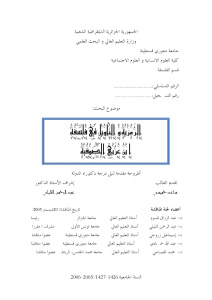 f74f3 d8a7d984d8b5d981d8add8a7d8aad985d986d8a7d984d8b1d985d8b2d98ad8a9d988d8a7d984d8aad8a3d988d98ad984d981d98ad981d984d8b3d981d8a9d8 - الرمزية والتأويل في فلسفة ابن عربي الصوفية _ الدكتور ساعد خميسي