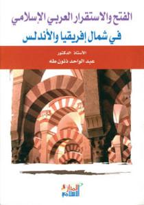 fc661 publication 903 - الفتح والإستقرار العربي الإسلامي في شمال إفريقيا والأندلس _ الدكتور عبد الواحد طه ذنون