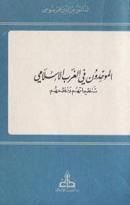 fc746 d8a7d984d8b5d981d8add8a7d8aad985d986d8a7d984d985d988d8add8afd988d986d981d98ad8a7d984d8bad8b1d8a8d8a7d984d8a5d8b3d984d8a7d985d9 - الموحدون في الغرب الإسلامي تنظيماتهم ونظمهم _ الدكتور عز الدين عمر موسى