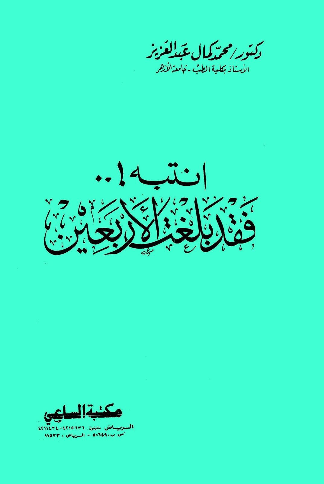 fe597 d8a7d984d8b5d981d8add8a7d8aad985d986d8a7d986d8aad8a8d987d981d982d8afd8a8d984d8bad8aad8a7d984d8a3d8b1d8a8d8b9d98ad986 - انتبه !.. فقد بلغت الأربعين _ الدكتور محمد كمال عبد العزيز