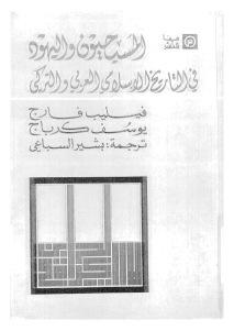 00941 pagesdealmsehewn w alehwd - المسيحيون واليهود في التاريخ العربي الإسلامي والتركي لـ فيليب فارج و يوسف كرباج