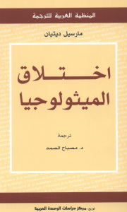 011b3 pagesdeikhtilak - اختلاق الميتولوجيا pdf لـ مارسيل ديتيان