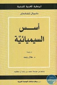 012c3 pagesdeasousalsimyaia 1 - تحميل كتاب أسس السيميائية pdf لـ دانيال تشاندلر