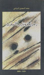 03b32 pagesderagraga - رجراجة وتاريخ المغرب _ محمد السعيدي الرجراجي