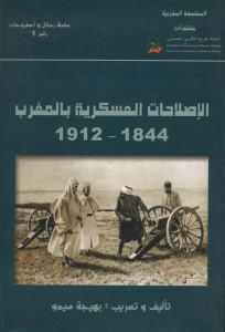 1043d pagesdeisla7at 3askariya maghrib - الإصلاحات العسكرية بالمغرب 1844-1912 _ بهيجة سيمو