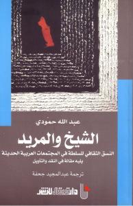 127b5 pagesdecheikh - الشيخ والمريد _ عبد الله حمودي