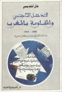 1315d pagesdemokawama - التدخل الأجنبي والمقاومة بالمغرب (1894-1910) _ علال الخديمي