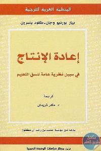 1674 - تحميل كتاب إعادة الإنتاج : في سبيل نظرية عامة لنسق التعليم pdf لـ بيار بورديو وجان كلود باسرون