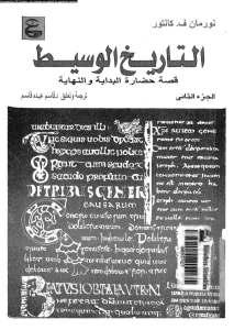 17aff pagesdealtarikhalwasit - التاريخ الوسيط قصة حضارة البداية والنهاية ،الجزء الثاني pdf لـ نورمان،ف. كانتور