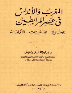 1e0a7 d8a7d984d8b5d981d8add8a7d8aad985d986d8a7d984d985d8bad8b1d8a8d988d8a7d984d8a7d986d8afd984d8b3d981d98ad8b9d8b5d8b1d8a7d984d985d8 - المغرب والأندلس في عصر المرابطين pdf لـ إبراهيم القادري بوتشيش