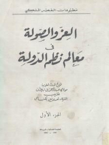 1eb80 pagesdeaiz sawla 1 - العز والصولة في معالم نظم الدولة (جزئين) لـ مولاي عبد الرحمن بن زيدان
