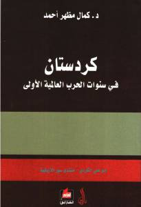 2418b pagesdekurdistan harb alamyafullpermission - كردستان في سنوات الحرب العالمية الأولى _ د.كمال مظهر أحمد