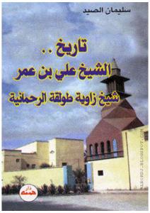 26d0e pagesdekitab - تاريخ.. الشيخ علي بن عمر.. شيخ زاوية طولقة الرحمانية _ سليمان الصيد
