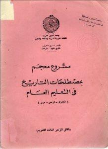 2754a d8a7d984d8b5d981d8add8a7d8aad985d986machroamostalahataltarikh - مشروع معجم بمصطلحات التاريخ في التعليم العام (انجليزي -فرنسي-عربي) pdf
