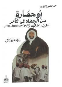2b7de pagesdebou7mara - بوحمارة من الجهاد إلى التآمر لـ محمد الصغير الخلوفي