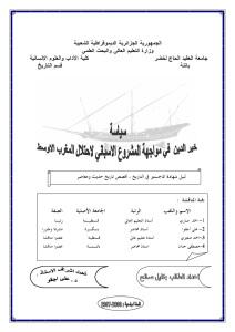 2c08a d8a7d984d8b5d981d8add8a7d8aad985d98609 - سياسة خير الدين في مواجهة المشروع الإسباني لاحتلال المغرب الأوسط pdf لـ كليل صالح