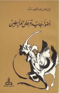 2db40 pagesdealmorabitine - أضواء جديدة على المرابطين لـ دكتورة عصمت عبد اللطيف دندش