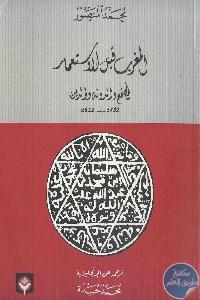 2f3ec pagesdemaghrb 9abl isti3mar 1 - تحميل كتاب المغرب قبل الإستعمار المجتمع والدولة والدين (1792-1822) pdf لـ محمد المنصور
