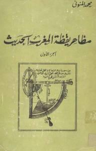 2fb03 pagesdemadahir ya9adat almaghrib - مظاهر يقظة المغرب الحديث،ج.1 - محمد المنوني