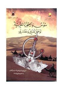 30836 d8a7d984d8b5d981d8add8a7d8aad985d9869998 - سوس والصحراء المغربية تواصل ثقافي وحضاري pdf