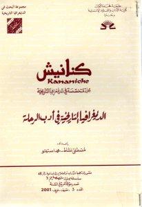 326fb pagesded983d986d8a7d986d98ad8b4d88c3 - مجلة كنانيش،العدد الثالث pdf