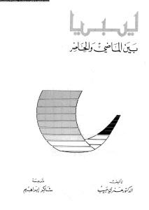 3c96a pagesdelybiabainalmadiwalhadir - ليبيا بين الماضي والحاضر _ الدكتور هنري حبيب