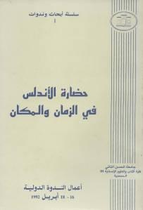 3e3ca d8a7d984d8b5d981d8add8a7d8aad985d9867adarat alandalus - حضارة الأندلس في الزمان والمكان pdf لـ أعمال الندوة الدولية 16-18 أبريل 1992