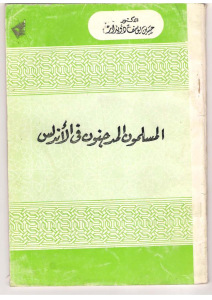 404ea pagesdemusmod - المسلمون المدجنون في الأندلس _ الدكتور حسين يوسف دويدار