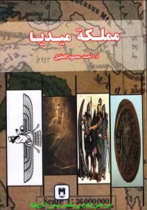 43d79 pagesdemamlka mediafullpermission - مملكة ميديا _ د.أحمد محمود الخليل