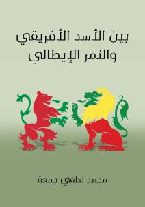 4aea9 pagesdebainalasadalifriki 2 - بين الأسد الأفريقي والنمر الإيطالي _ محمد لطفي جمعة