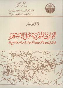 5b78f pagesdebawadi maghribiya - البوادي المغربية قبل الإستعمار لـ عبد الرحمن المودن