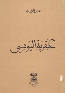 5d1b1 d8a7d984d8b5d981d8add8a7d8aad985d9863ab9ariyat alyoussi - عبقرية اليوسي _ عباس الجراري