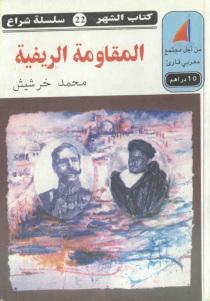 5d6e4 pagesdemo9awama rifiya - المقاومة الريفية _محمد خرشيش