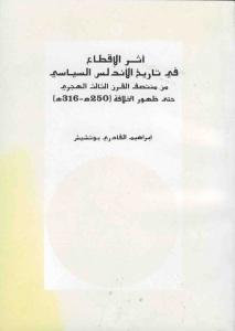 605ac pagesdeikta3 andalos - أثر الإقطاع في تاريخ الأندلس السياسي من منتصف القرن الثالث الهجري حتى ظهور الخلافة _ إبراهيم القادري بوتشيش