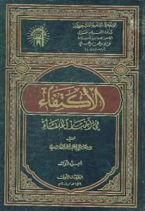 60889 pagesdeal iktifa - الإكتفاء في أخبار الخلفاء لـ عبد الملك بن محمد التوزري