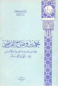 6098c pagesdeibn wadda7 - محمد بن وضاح القرطبي مؤسس مدرسة الحديث بالأندلس مع :بقي بن مخلد لـ الدكتور نوري معمر