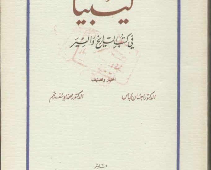 6b634 d8a7d984d8b5d981d8add8a7d8aad985d986d984d98ad8a8d98ad8a7d981d98ad983d8aad8a8d8a7d984d8aad8a7d8b1d98ad8aed988d8a7d984d8b3d98ad 681x550 - ليبيا في كتب التاريخ والسير _ الدكتور إحسان عباس و الدكتور محمد يوسف نجم