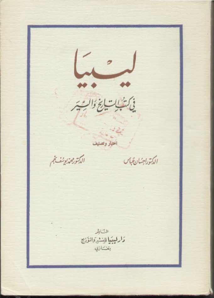 6b634 d8a7d984d8b5d981d8add8a7d8aad985d986d984d98ad8a8d98ad8a7d981d98ad983d8aad8a8d8a7d984d8aad8a7d8b1d98ad8aed988d8a7d984d8b3d98ad - ليبيا في كتب التاريخ والسير _ الدكتور إحسان عباس و الدكتور محمد يوسف نجم