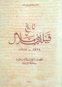 6cdaf pagesdetarikh bani mallal - تاريخ قبيلة بني ملال (1854-1916م) _ محمد بن البشير بوسلام