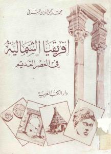 6e925 pagesdeifrikya chamaliya - إفريقيا الشمالية في العصر القديم _ محمد محىي الدين المشرفي
