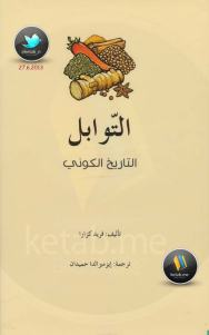 6f031 pagesdeketab0637 - التوابل التاريخ الكوني _ فريد كزارا