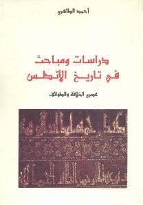 7050b pagesdedirassat andalus - دراسات ومباحث في تاريخ الأندلس عصري الخلافة والطوائف _ أحمد الطاهري
