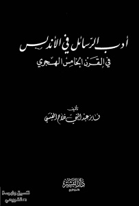 72289 pagesdez9282 - أدب الرسائل في الأندلس في القرن الخامس الهجري _ فايز عبد النبي فلاح القيسي