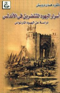 73421 pagesdeb5765 - أسرار اليهود المتنصرين في الأندلس (دراسة عن اليهود المارنواس) لـ دكتورة هدى درويش