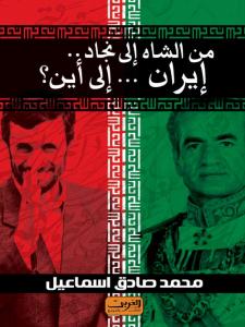 74574 pagesdeiran chah nijadfullpermission - من الشاه إلى نجاد إيران ...إلى أين؟ _ محمد صادق إسماعيل