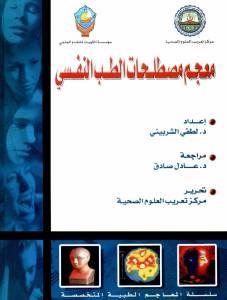 7756c pagesdemoaajam - معجم مصطلحات الطب النفسي _ د.لطفي الشربيني