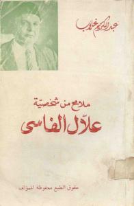 7ed0f pagesdeallal alfassi - ملامح من شخصية علال الفاسي _ عبد الكريم غلاب