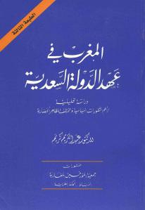 82fee pagesdemghrb sa3dy - المغرب في عهد الدولة السعدية _ الدكتور عبد الكريم كريم